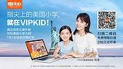VIPKid刘涛宣传片