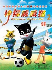 《神探威威猫》之威威猫与爱爱兔第二部
