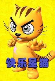 快乐星猫 第4季