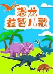 恐龙益智儿歌