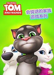 会说话的汤姆猫家族游戏