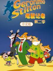 老鼠记者第2季中文版