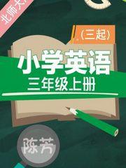 北师大版小学英语(三起)三年级上册陈芳