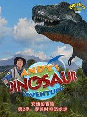 安迪的恐龙冒险(第2季)