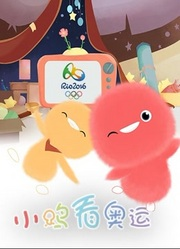 小鸡看奥运