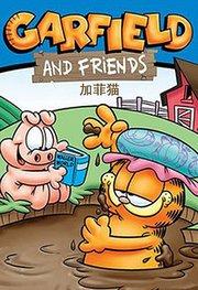 加菲猫(普通话版)