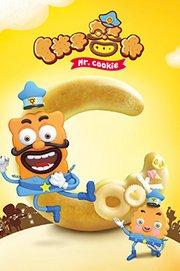 饼干警长之乐园计划第3季