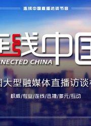 《连线中国》