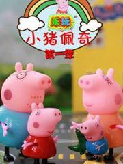 乐玩小猪佩奇第1季