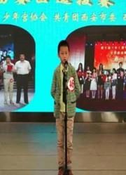 全国少儿外语艺术大赛-陕西西安赛区