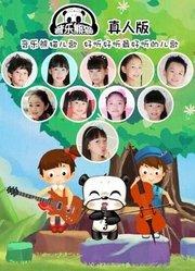 音乐熊猫儿歌真人版