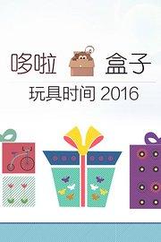 哆啦盒子玩具时间 2016