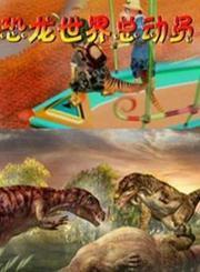 恐龙世界总动员1