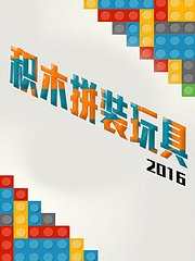 积木拼装玩具 2016