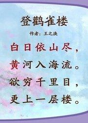 晓鹿老师 唐诗三百首