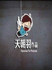 天朝羽FLASH动画集