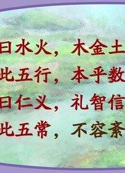 晓鹿老师 三字经