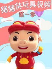 猪猪侠玩具视频第1季