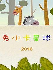 兔小卡星球 2016