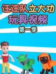 汪汪队立大功玩具视频第1季
