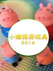 小猪佩奇玩具 2016