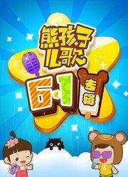 熊孩子儿歌之六一儿童节专辑