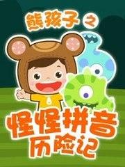 熊孩子之怪怪拼音历险记 第1季