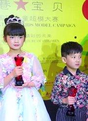 中国国际儿童超模大赛2017第4季颁奖盛典