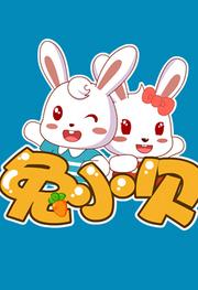 兔小贝儿歌精华