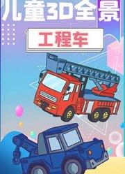儿童3D全景工程车