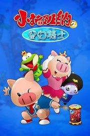 小猪班纳 第3季