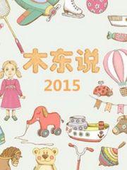 木东说2015
