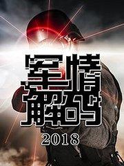 军情解码2018