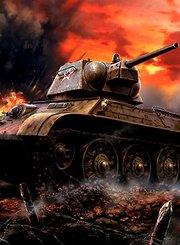 致命武器:T34坦克