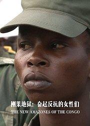 刚果地狱:奋起反抗的女性们