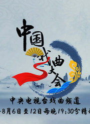 《中国戏曲大会》中央电视台8月6日精彩呈现!