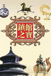 《国宝档案》:镇馆之宝