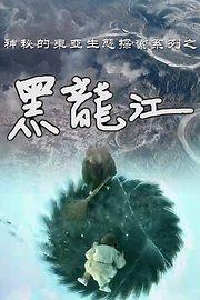 神秘的东亚生态探索系列之黑龙江