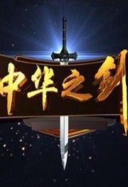 禁毒纪录片《中华之剑》