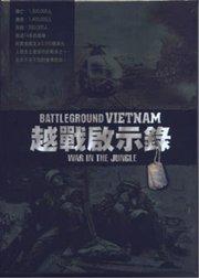 越战启示录