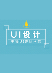 千锋UI免费公开课