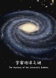 宇宙泡沫之谜