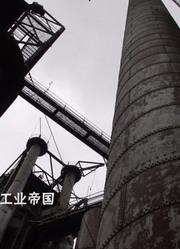 工业帝国复兴之路花絮:是什么让工业帝国瞬间倒塌?
