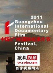 2011广州国际纪录片节