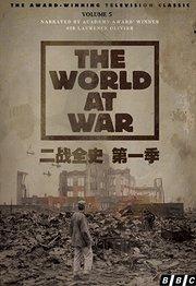 BBC之二战全史