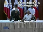 纪实新闻130814菲美就美扩大在菲军事展开谈判