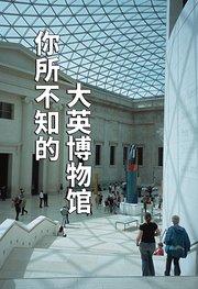 你不知道的大英博物馆