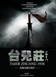 台儿庄1938
