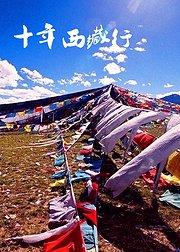 摄影家的十年西藏行