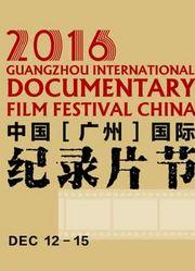 2016广州国际纪录片节